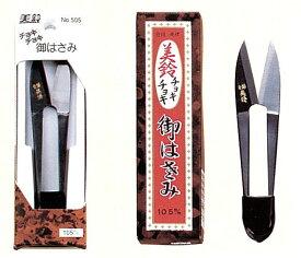 美鈴 チョキチョキ 105mm NO505 (ネコポス可)