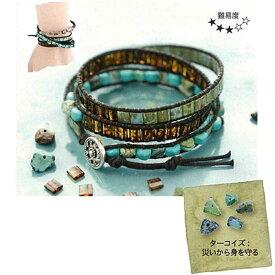 天然石ブレスキット for men ターコイズ(2キット入り) BFK-474 (メール便可)
