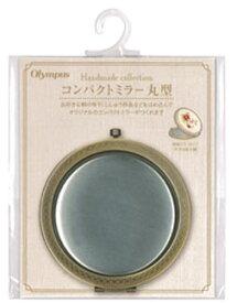 コンパクトミラー 丸型 (単品商品) (ネコポス不可)