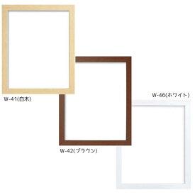 【8/18まで!全品11%OFFクーポン配布中!】木製フレーム 41.8×35.1cm (ネコポス不可)