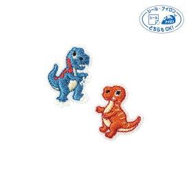 2個付 ミニワッペン「恐竜」 シール・アイロン両用 OGR350-23417 (メール便可) 入園入学準備 ステイホーム おうち時間 手芸男子