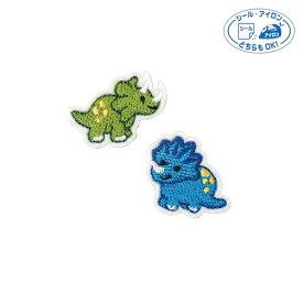 2個付 ミニワッペン「恐竜」 シール・アイロン両用 OGR350-23418 (メール便可) 入園入学準備 ステイホーム おうち時間 手芸男子