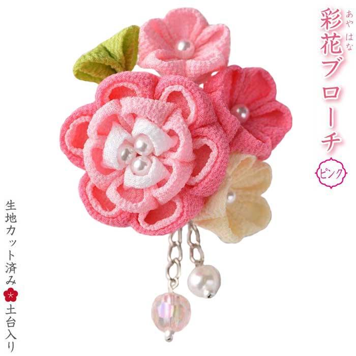 京ちりめんつまみ細工 彩花のブローチキット(ピンク) LH-413 (ネコポス可)