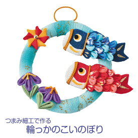 つまみ細工で作る 輪っかの鯉のぼり LH-144 (メール便可) お中元 ステイホーム おうち時間 手芸男子