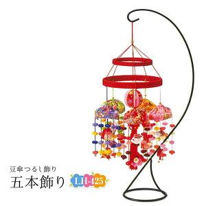 【送料無料】 京ちりめん 豆傘つるし飾り 五本飾り LH-425 (メール便不可)