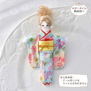 人形用ドレスキット(着物) NB-17 (メール便可) クリスマス準備月間 お正月 入園 入学 準備 手芸用品
