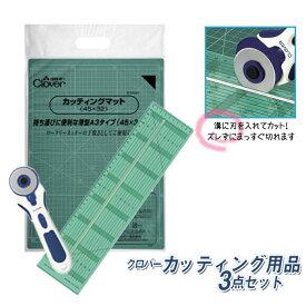 クロバーカッティング用品3点セット(ロータリーカッター57-500・テープカット定規57-924・カッティングマット57-643)工作用にも。 57-500starter (メール便不可)