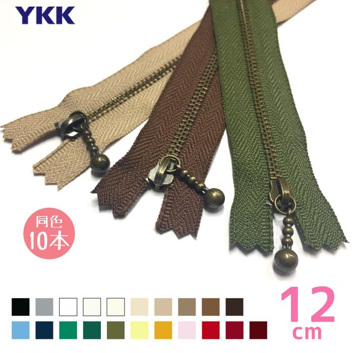 ★YKK 玉付きファスナー アンティーク 12cm 「同色10本入り」 MGBK-33_12CMX10 (ネコポス可)