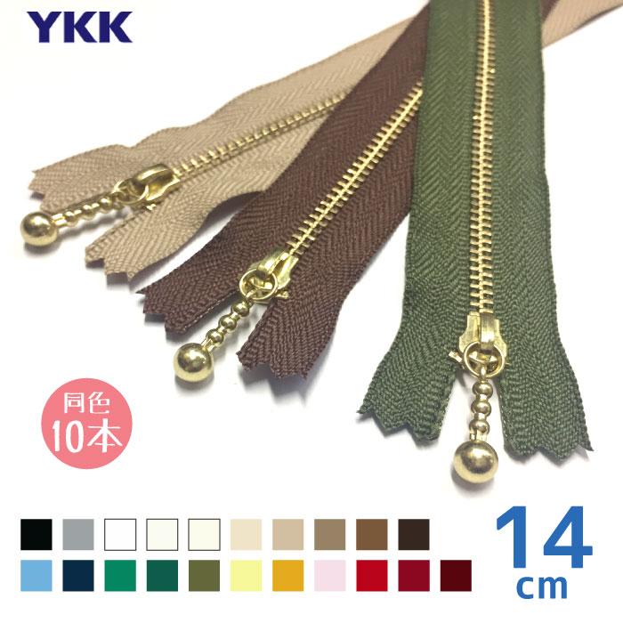 ★YKK 玉付きファスナー ゴールド 14cm 「同色10本入り」 MGC-33_14CMX10 (ネコポス可)