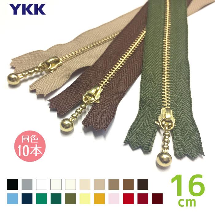 ★YKK 玉付きファスナー ゴールド 16cm 「同色10本入り」 MGC-33_16CMX10 (ネコポス可)