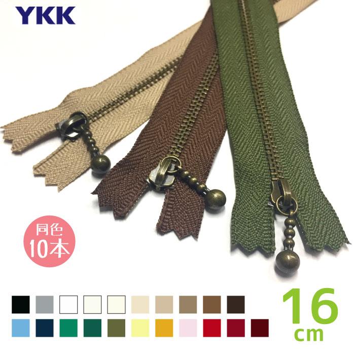 ★YKK 玉付きファスナー アンティーク 16cm 「同色10本入り」 MGBK-33_16CMX10 (ネコポス可)