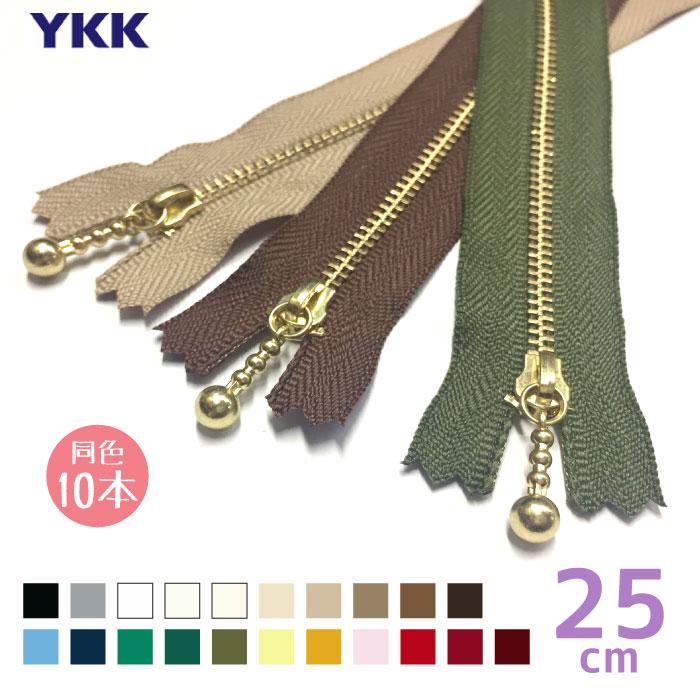 YKK 玉付きファスナー ゴールド 25cm 「同色10本入り」 MGC-33_25CMX10 (ネコポス可)