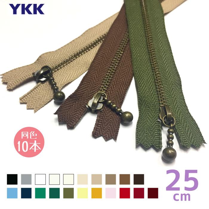 YKK 玉付きファスナー アンティーク 25cm 「同色10本入り」 MGBK-33_25CMX10 (ネコポス可)