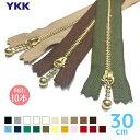 YKK 玉付きファスナー ゴールド 30cm 「同色10本入り」 MGC-33_30CMX10 (ネコポス可)