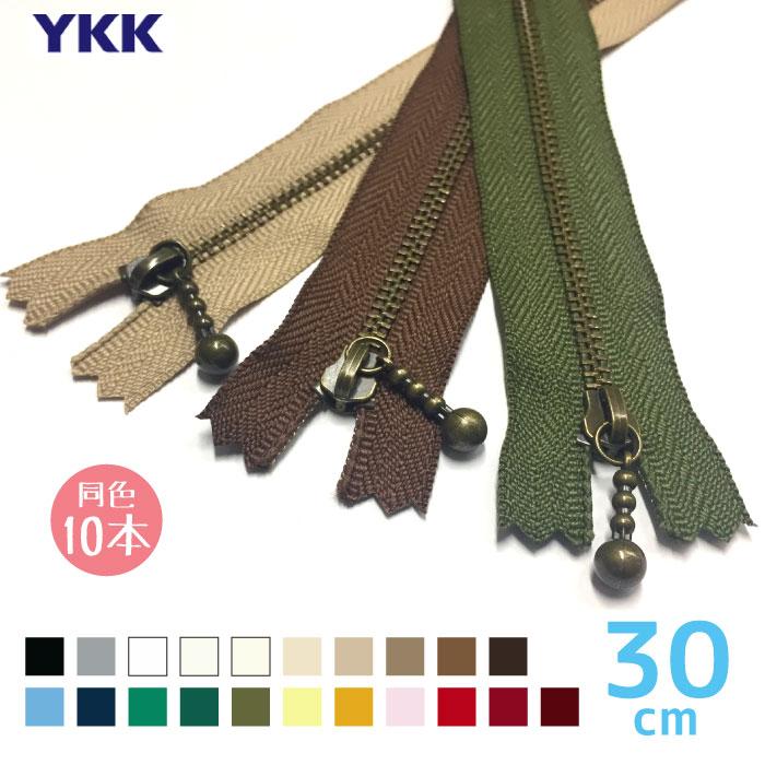 【PCエントリーでP10倍 3/1(9:59)まで】YKK 玉付きファスナー アンティーク 30cm 「同色10本入り」 MGBK-33_30CMX10 (ネコポス・ゆうパケット可)