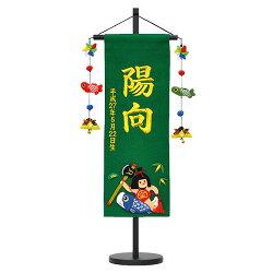 【五月人形】5月人形【名前名前旗】【金太郎鯉のぼり】【送料無料】【吊るし飾り吊るしさげもんつるし飾り】端午の節句をもっと楽しく♪兜飾りの脇飾りに最適!【P98412】