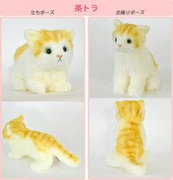 【N300】日本製ぬいぐるみ猫まるで本物みたいなリアルな毛並みと手触り。愛らしい表情がたまらないかわいい猫ちゃんシリーズ