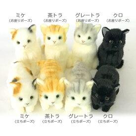 【N300】日本製ぬいぐるみ 猫 まるで本物みたいなリアルな毛並みと手触り。愛らしい表情がたまらないかわいい猫ちゃんシリーズ