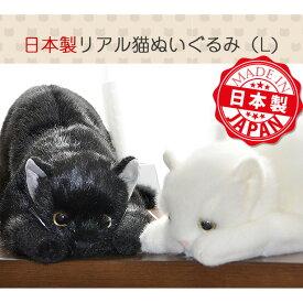 【N303】日本製ぬいぐるみ 猫 まるで本物みたいなリアルな毛並みと手触り。愛らしい仕草がたまらない!かわいいネコちゃんシリーズ