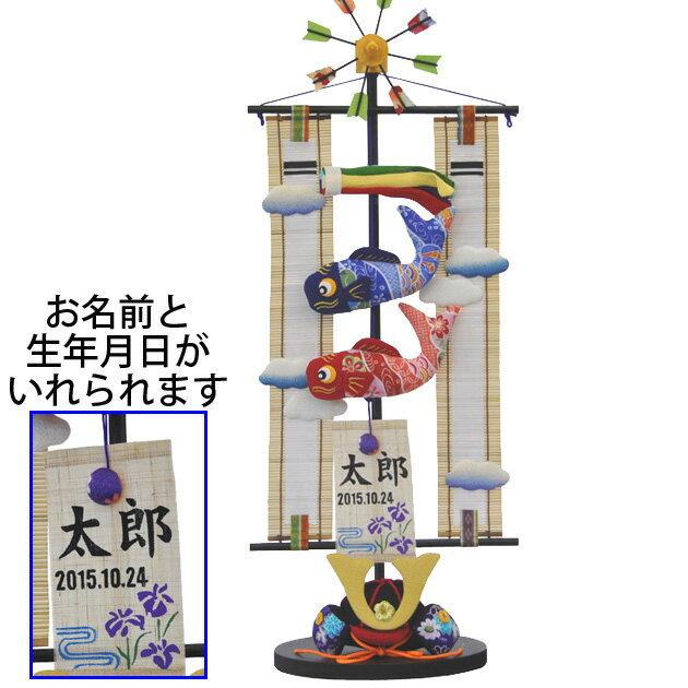 【つるし飾り】五月人形兜付室内用鯉のぼり吊るし飾りセット【Z733042A】【秀光】【新作】【限定品】