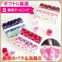 贈り物に☆華やかロージーブルームペタル【ローズ バスグッズ ギフト ギフトボックス バラ ピンク バブルバス 入浴剤 …