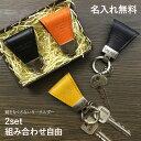名入れ くっつくペアキーケース 日本製 キーケース 革小物 レザー キーリング キーホルダー 鍵 キークリップ ギフト …