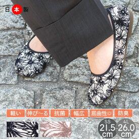 【25%OFFクーポン対象】 パンプス 痛くない 日本製 花柄 ぺたんこ バレエシューズ フラット 走れる 歩きやすい ラウンドトゥ レディース 靴 レディースファッション 4L 3L SS