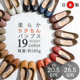 30%OFFクーポン配布中 バレエシューズ 靴 レディース ぺたんこ パンプス 痛くない 抗菌 消臭 幅広 外反母趾 ローヒール ラウンドトゥ 柔らかい 疲れない まんまる 丸い つま先 日本製 フラット 5L 4L 3L 3S SS 黒 大きい サイズ 福袋対象