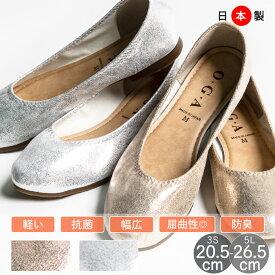 パンプス シルバー ゴールド バレエ日本製 ぺたんこ フラット 痛くない 走れる ラウンドトゥ フラット 靴 レディース 5L 4L 3L 3S SS 福袋対象