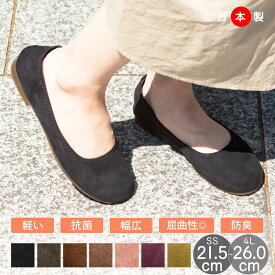 【50%OFFクーポン配布中】パンプス スエード 調生地 パンプス ぺたんこ 日本製 バレエフラット 痛くない 走れる 歩きやすい 疲れない ラウンドトゥ フラット バレエ 靴 4L 3L SS 福袋対象