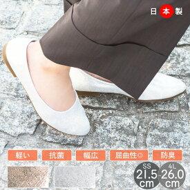 シルバー ゴールド パンプス アーモンドトゥ 日本製 ぺたんこ フラット 痛くない 走れる バレエフラット 靴 レディース 5L 4L 3L 3S SS 福袋対象