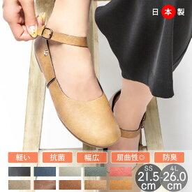10%OFFセール中 ストラップ パンプス2WAY 調整ベルト付き 日本製 ぺたんこ フラット パンプス 痛くない 走れる ローヒール ラウンドトゥ レディース バレエシューズ フラット アンクル ストラップ 靴 4L 3L S SS 4E