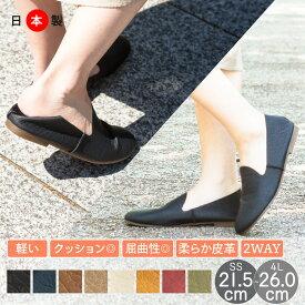 【25%OFFクーポン対象】 パンプス バブーシュ 日本製 履き心地 カカトも踏める 2WAY ぺたんこ パンプス 痛くない 走れる 歩きやすい 疲れない バレエ ラウンドトゥ レディース シューズ フラット バレエ アンクル 靴 4L 3L S SS
