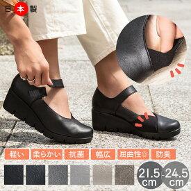 【50%OFFクーポン配布中】外反母趾 痛くない パンプス 日本製 抗菌 消臭 ウェッジソール パンプス ストラップ レディース パンプス 脱げない パンプス ストラップ ブラック 靴 黒 歩きやすい クッション ネイビー グレー ベージュ 小さいサイズ ファーストコンタクト