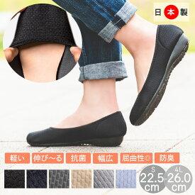 【15%OFFクーポン配布中】痛くない パンプス 極伸び ストレッチ 日本製 走れる 大きいサイズ 外反母趾 幅広 痛くない 高反発 軽量 軽い ラウンドトゥ ぺたんこ レディース シューズ 靴 プチプラ 歩きやすい ブラック 黒
