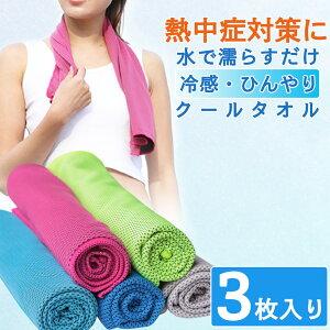 3枚セット クールタオル 冷却タオル 冷感タオル スーパークールタオル ひんやりタオル キッズ 送料無料 熱中症対策に ネッククーラー 冷たいタオル クールスカーフ