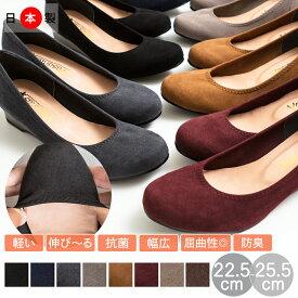 【15%OFFクーポン対象】日本製 伸びる スエード 外反母趾 パンプス 痛くない 走れる 歩きやすい 疲れにくい 柔らかい 低反発 ストレスフリー ウェッジ ソール ヒール 上品 ミュール ラウンドトゥ レディース シューズ フラット 靴 ヒール高 3.5cm