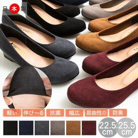 【15%OFFクーポン配布中】日本製 伸びる スエード 外反母趾 パンプス 痛くない 走れる 歩きやすい 疲れにくい 柔らかい 低反発 ストレスフリー ウェッジ ソール ヒール 上品 ミュール ラウンドトゥ レディース シューズ フラット 靴 ヒール高 3.5cm
