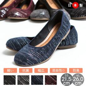 【50%OFFセール】ぺたんこ パンプス 痛くない 日本製 ラメ 暖かい 走れる まんまる 痛くない 歩きやすい 疲れない ローヒール バレエ ラウンドトゥ レディース シューズ フラット ぺたんこ バレエ 軽量 軽い 靴 ラウンドトゥ 4L 3L 3S SS