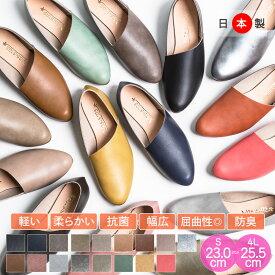 【セール中&20%OFFクーポン配布中】 アーモンドトゥ 斜めカット フラット パンプス 日本製 靴 レディースシューズ 婦人靴