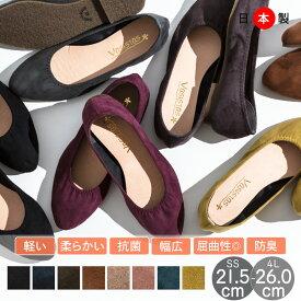 日本製 スエード 調生地 フラット パンプス ぺたんこ とんがりトゥ 痛くない 走れる 歩きやすい 疲れない ローヒール バレエ アーモンドトゥ レディース シューズ フラット バレエ 靴 4L 3L 3S SS