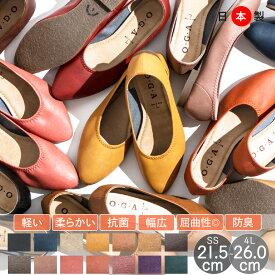 【15%OFFクーポン配布中】パンプス 痛くない レディース ぺたんこ バレエ 日本製 つま先 スッキリ 綺麗 とんがりトゥ フラット 走れる 歩きやすい 疲れない バレエ ラウンドトゥ 靴 ファッション 4L 3L 3S SS 福袋対象