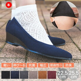 ポンテッドトゥ パンプス 伸びる スエード 外反母趾 日本製 パンプス 痛くない 走れる 歩きやすい 疲れにくい ウェッジ ソール ヒール ミュール ポンテッドトゥ レディース シューズ バレエ 靴 ヒール高 3.5cm