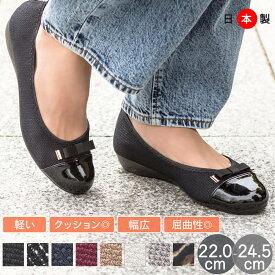 バレエシューズ フラットシューズ やわらかい パンプス 痛くない 日本製 脱げない レディース 靴 歩きやすい ローヒール コンフォートシューズ 低反発 小さいサイズ 大きいサイズ 3cmヒール ARCH CONTACT アーチコンタクト