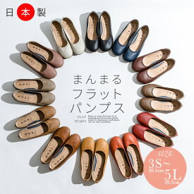 送料無料★今週まで15%OFFクーポンあり★ぺたんこ パンプス 日本製 痛くない 走れる 歩きやすい 疲れない ローヒール バレエ ラウンドトゥ レディース シューズ フラット バレエ 靴 レディースファッション 5L 4L 3L 3S SS 黒 大きい サイズ
