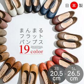 15%OFFクーポン配布中 パンプス 痛くない ローヒール ぺたんこ 幅広 日本製 走れる 歩きやすい 疲れない バレエ シューズ ラウンドトゥ レディース フラット バレエ 靴 ブラック 外反母趾 5L 4L 3L 3S SS 黒 大きい サイズ