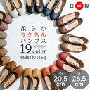 【20%OFFクーポン配布中】バレエシューズ 靴 レディース ぺたんこ パンプス 痛くない 抗菌 防臭 幅広 外反母趾 ラウン…