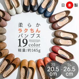 バレエシューズ 靴 レディース ぺたんこ パンプス 痛くない 抗菌 防臭 幅広 外反母趾 ローヒール ラウンドトゥ 柔らかい 疲れない まんまる 丸い つま先 日本製 フラット 5L 4L 3L 3S SS 黒 大きい サイズ