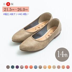 10%OFFセール中 パンプス 痛くない レディース ぺたんこ バレエ 日本製 つま先 スッキリ 綺麗 とんがりトゥ フラット 走れる 歩きやすい 疲れない ローヒール バレエ ラウンドトゥ シューズ 靴 ファッション 4L 3L 3S SS
