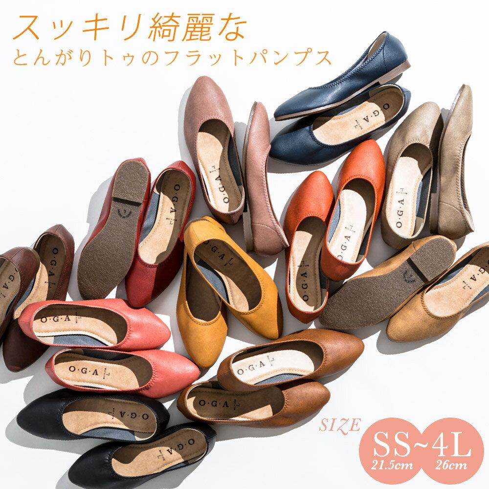 ぺたんこ とんがりトゥ フラット パンプス 日本製 つま先 スッキリ 綺麗 痛くない 走れる 歩きやすい 疲れない ローヒール バレエ ラウンドトゥ レディース シューズ フラット バレエ 靴 ファッション 4L 3L 3S SS